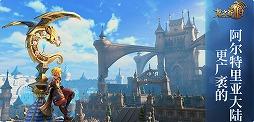 画像(008)ドラゴンネストがMMORPGに。Tencent Gamesが「龙之谷2(ドラゴンネスト2)」を中国市場向けに発表