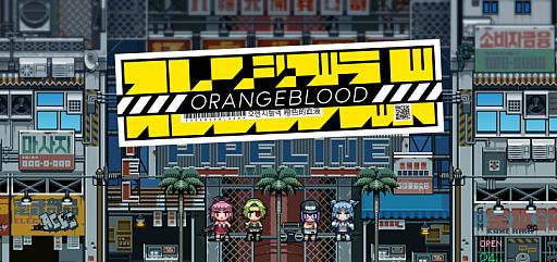 画像(005)「Orangeblood」がPS4/Switch/Xbox One向けに10月1日に配信。20世紀末の沖縄近郊にある人工島を舞台したターンベースコマンド型RPG