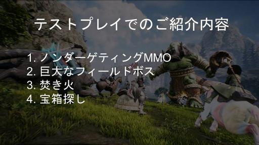 画像集#003のサムネイル/PC向けMMORPG「BLESS UNLEASHED」実機ゲームプレイ実況&コンテンツ説明会をレポート。初公開の日本語クライアントで見た最新情報を紹介