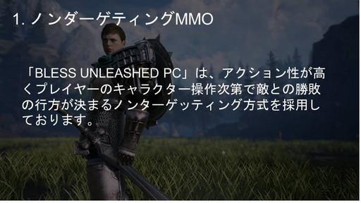 画像集#004のサムネイル/PC向けMMORPG「BLESS UNLEASHED」実機ゲームプレイ実況&コンテンツ説明会をレポート。初公開の日本語クライアントで見た最新情報を紹介