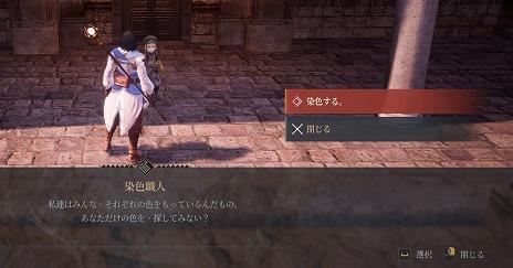 """画像集#006のサムネイル/MMORPG「BLESS UNLEASHED」,装備品のカラーコーデを自由に変更できる""""染色""""のコンテンツガイド動画が公開"""