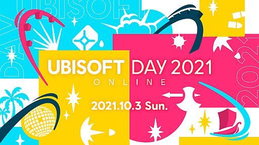 """画像集#017のサムネイル/10月3日開催のイベント「UBISOFT DAY 2021 ONLINE」の追加情報が公開。""""ファークライ6""""のプレイヤーゲストとして「2BRO.」が参加"""