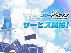 「ブルーアーカイブ -Blue Archive-」の正式サービスが本日スタート。☆2「ジュンコ」など事前登録キャンペーンの報酬も配布