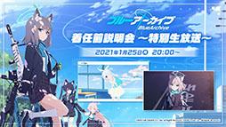 """画像集#005のサムネイル/「ブルーアーカイブ」が東京マルイとコラボしてゲーム内の銃を完全再現。新ストーリーや""""アリス""""の実装も発表された公式生放送をレポート"""