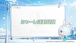 """画像集#011のサムネイル/「ブルーアーカイブ」が東京マルイとコラボしてゲーム内の銃を完全再現。新ストーリーや""""アリス""""の実装も発表された公式生放送をレポート"""