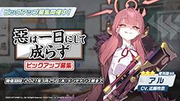 """画像集#019のサムネイル/「ブルーアーカイブ」が東京マルイとコラボしてゲーム内の銃を完全再現。新ストーリーや""""アリス""""の実装も発表された公式生放送をレポート"""