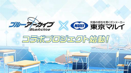 """画像集#020のサムネイル/「ブルーアーカイブ」が東京マルイとコラボしてゲーム内の銃を完全再現。新ストーリーや""""アリス""""の実装も発表された公式生放送をレポート"""