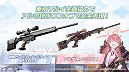 """画像集#021のサムネイル/「ブルーアーカイブ」が東京マルイとコラボしてゲーム内の銃を完全再現。新ストーリーや""""アリス""""の実装も発表された公式生放送をレポート"""