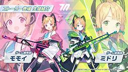 """画像集#025のサムネイル/「ブルーアーカイブ」が東京マルイとコラボしてゲーム内の銃を完全再現。新ストーリーや""""アリス""""の実装も発表された公式生放送をレポート"""