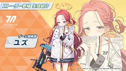 """画像集#026のサムネイル/「ブルーアーカイブ」が東京マルイとコラボしてゲーム内の銃を完全再現。新ストーリーや""""アリス""""の実装も発表された公式生放送をレポート"""