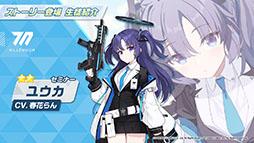 """画像集#027のサムネイル/「ブルーアーカイブ」が東京マルイとコラボしてゲーム内の銃を完全再現。新ストーリーや""""アリス""""の実装も発表された公式生放送をレポート"""