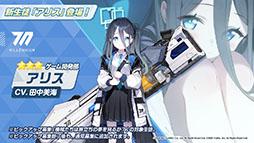 """画像集#031のサムネイル/「ブルーアーカイブ」が東京マルイとコラボしてゲーム内の銃を完全再現。新ストーリーや""""アリス""""の実装も発表された公式生放送をレポート"""
