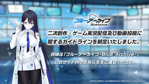 """画像集#041のサムネイル/「ブルーアーカイブ」が東京マルイとコラボしてゲーム内の銃を完全再現。新ストーリーや""""アリス""""の実装も発表された公式生放送をレポート"""