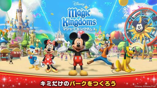 ディズニー マジックキングダムズ」がゲームロフトから配信開始。自分 ...