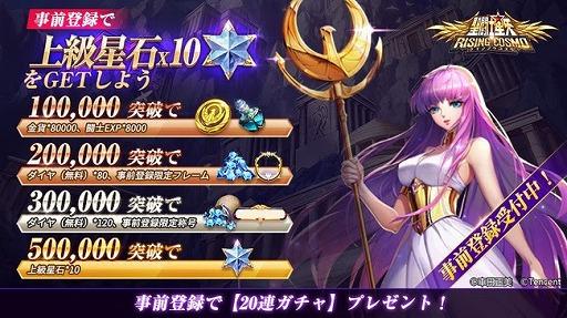 コスモ ライジング 5ch 聖 星矢 闘士