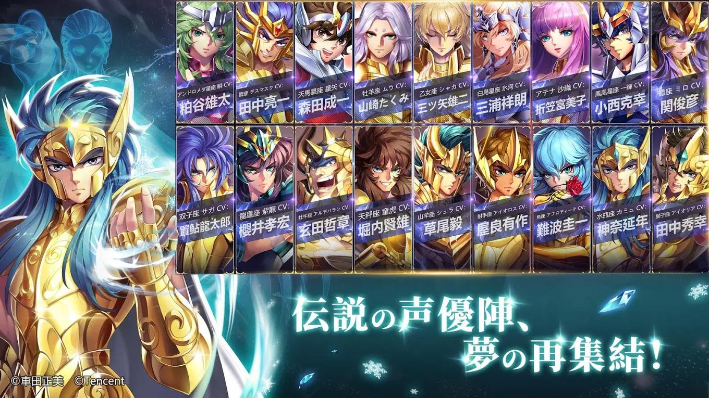 星矢 聖 コスモ 闘士