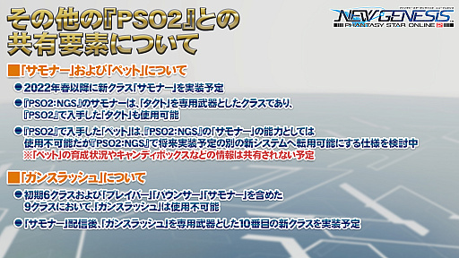 画像集#023のサムネイル/「PSO2:NGS」のキャラクリができるベンチマークが配信開始。ブレイバーやバウンサーの実装時期を含むロードマップも公開