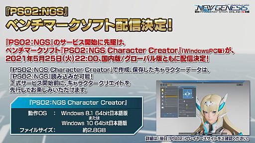 画像集#024のサムネイル/「PSO2:NGS」のキャラクリができるベンチマークが配信開始。ブレイバーやバウンサーの実装時期を含むロードマップも公開