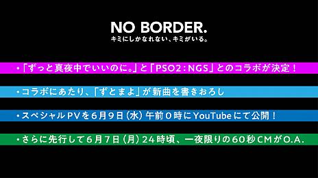 """画像集#004のサムネイル/「PSO2:NGS」と「ずっと真夜中でいいのに。」がコラボ。新プロジェクト""""NO BORDER.""""のティザームービーが公開"""