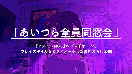 """画像集#008のサムネイル/「PSO2:NGS」と「ずっと真夜中でいいのに。」がコラボ。新プロジェクト""""NO BORDER.""""のティザームービーが公開"""