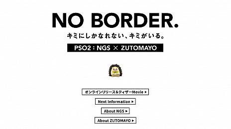 """画像集#010のサムネイル/「PSO2:NGS」と「ずっと真夜中でいいのに。」がコラボ。新プロジェクト""""NO BORDER.""""のティザームービーが公開"""
