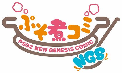 """画像集#001のサムネイル/「PSO2 ニュージェネシス」,公式Web漫画""""ぷそ煮コミNGS""""の連載が6月9日に開始。1話の内容が先行公開"""