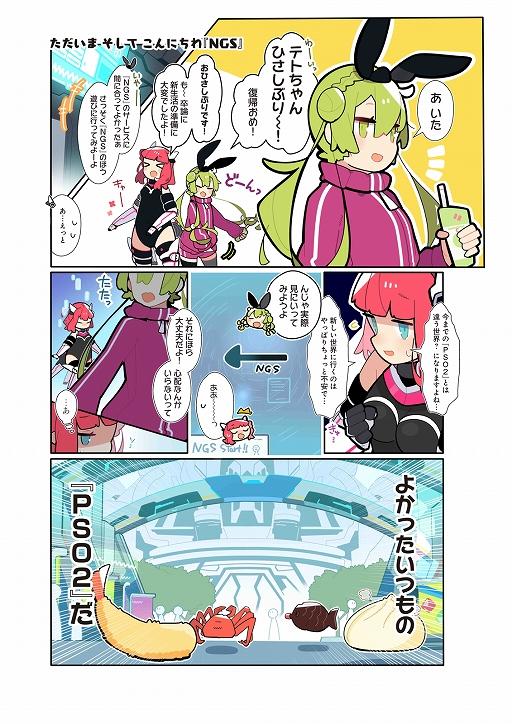 """画像集#004のサムネイル/「PSO2 ニュージェネシス」,公式Web漫画""""ぷそ煮コミNGS""""の連載が6月9日に開始。1話の内容が先行公開"""