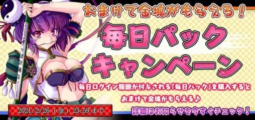 画像集#011のサムネイル/「戦国RENKA ズーム!」でバレンタインイベントがスタート