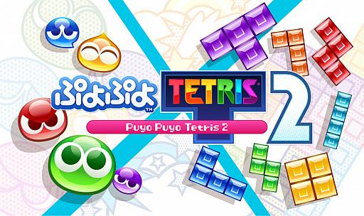 画像(001)「ぷよぷよテトリス2」が2020年12月10日に発売。新たなルールやキャラクターが登場するアドベンチャーモードなどを収録