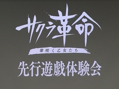 「サクラ革命 〜華咲く乙女たち〜」先行体験会が開催。開発ディレクターと作曲家,咲良しの役が登壇したトークショウを中心にレポート