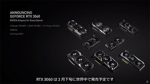 画像集#002のサムネイル/西川善司の3DGE:RTX 2080 SUPER超えのミドルクラスGPU「GeForce RTX 3060」とノートPC向けGeForce RTX 30のポイントはどこに?