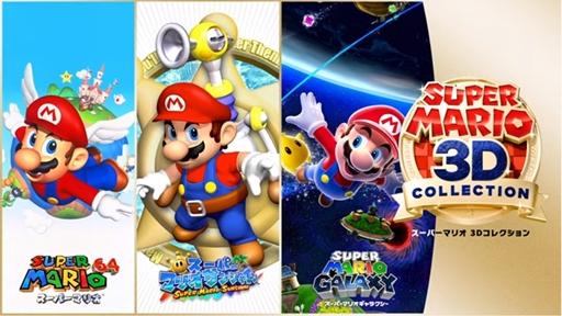 画像(002)「スーパーマリオ 3Dコレクション」が9月18日に発売。「スーパーマリオ64」「サンシャイン」「ギャラクシー」の3作が収録