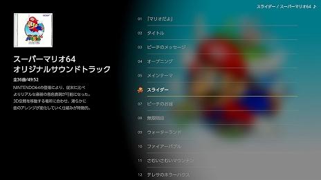 画像(042)「スーパーマリオ 3Dコレクション」が9月18日に発売。「スーパーマリオ64」「サンシャイン」「ギャラクシー」の3作が収録