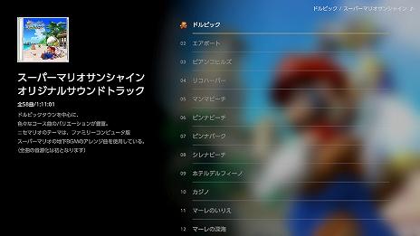 画像(043)「スーパーマリオ 3Dコレクション」が9月18日に発売。「スーパーマリオ64」「サンシャイン」「ギャラクシー」の3作が収録