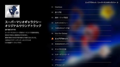 画像(044)「スーパーマリオ 3Dコレクション」が9月18日に発売。「スーパーマリオ64」「サンシャイン」「ギャラクシー」の3作が収録