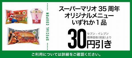 画像集#009のサムネイル/マリオのミックスロールなど「スーパーマリオブラザーズ 35周年」オリジナルメニュー6商品が,全国のセブン‐イレブン店舗で2月5日より発売