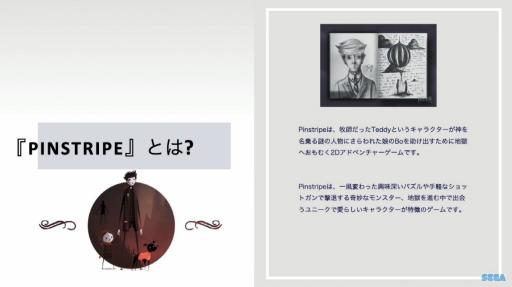 画像集#030のサムネイル/[TGS 2020]「アレスタコレクション」に収録される新作など情報盛りだくさん。セガパートナーズ エクスプレス9月26日放送分をレポート