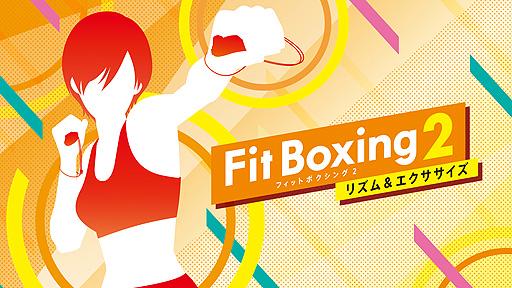 画像集#002のサムネイル/Switch「Fit Boxing 2」体験版の配信が本日スタート。トレーニングの雰囲気が分かるインストラクター紹介ムービーも公開