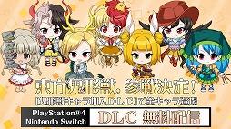 """画像集#002のサムネイル/「東方Project」ファンゲームの""""幻想少女大戦""""がPlay,Doujin!に参戦決定。""""Touhou Luna Nights""""のSwitch版配信決定も"""
