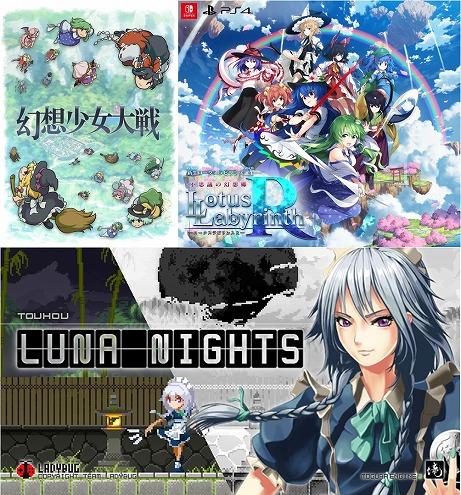 """画像集#010のサムネイル/「東方Project」ファンゲームの""""幻想少女大戦""""がPlay,Doujin!に参戦決定。""""Touhou Luna Nights""""のSwitch版配信決定も"""