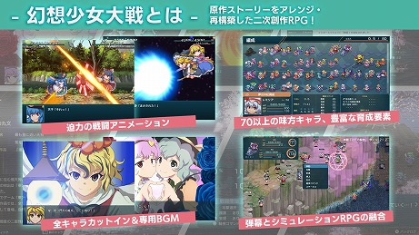 """画像集#012のサムネイル/「東方Project」ファンゲームの""""幻想少女大戦""""がPlay,Doujin!に参戦決定。""""Touhou Luna Nights""""のSwitch版配信決定も"""