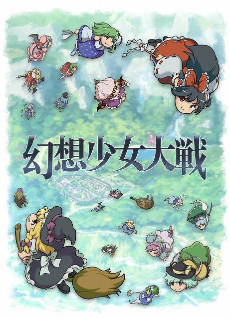 """画像集#013のサムネイル/「東方Project」ファンゲームの""""幻想少女大戦""""がPlay,Doujin!に参戦決定。""""Touhou Luna Nights""""のSwitch版配信決定も"""