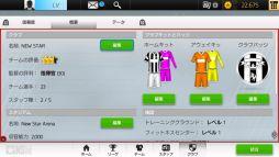 ライフ マネージャー クラブ サッカー プレイング