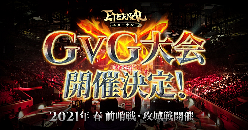 """画像集#001のサムネイル/MMORPG「ETERNAL」で最大200人のGvG大会が来春に開催決定。勝利した軍団には""""特殊なモンスターへの挑戦権""""を付与"""