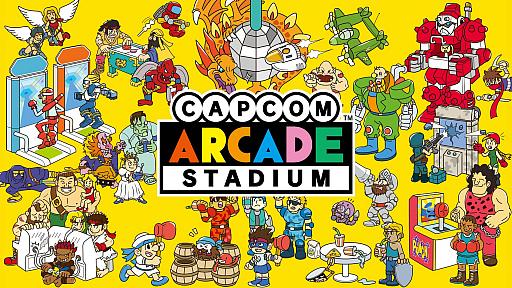 画像集#001のサムネイル/Switch用ソフト「カプコンアーケードスタジアム」が2021年2月に配信。カプコンの名作アーケードゲーム32タイトルが楽しめる