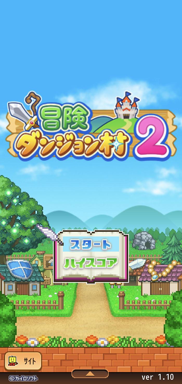 攻略 村 冒険 ダンジョン 2