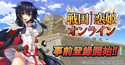 オンライン 戦国 恋姫