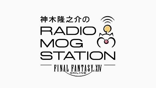 """画像集#002のサムネイル/「FFXIV」ラジオ番組""""神木隆之介のRADIO MOG STATION""""が10月14日25時放送開始へ。""""暁月のフィナーレ""""発売へ向けた特別企画"""