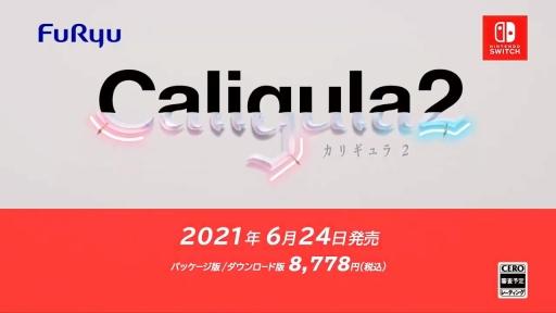 フリューの新作RPG「カリギュラ2」が正式発表。2021年6月24日に発売予定
