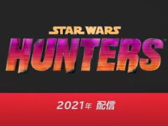 Switch「Star Wars: Hunters」が2021年に基本プレイ無料で配信。「スター・ウォーズ」の世界を舞台にした4対4のオンラインシューター